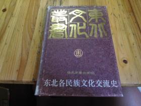 东北各民族文化交流史——东北文化丛书