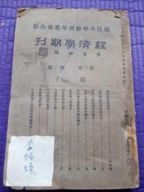 复旦大学经济学系主办 16开《经济学期刊》第二卷第二期全一册198页,1934年6月初版