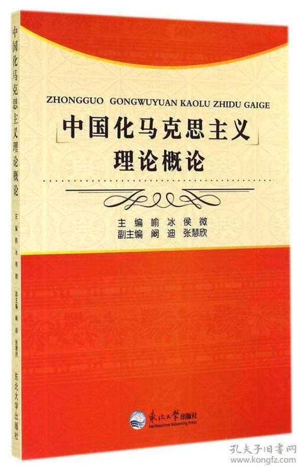 中国化马克思主义理论概论