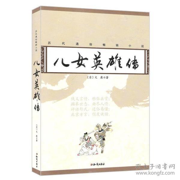 历代通俗畅销小说:儿女英雄传