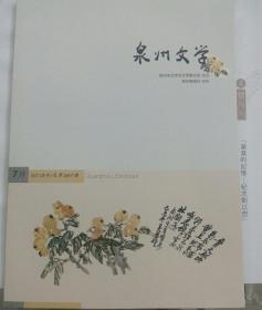 泉州文学  【2018.7期】