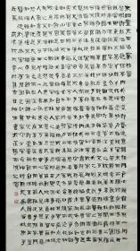 C-049号,福建书法名家陈顺生先生精品书法作品1件(保真)