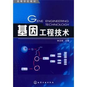 基因工程技术