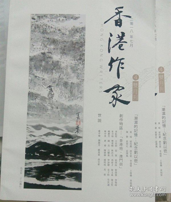 香港作家2018年4期