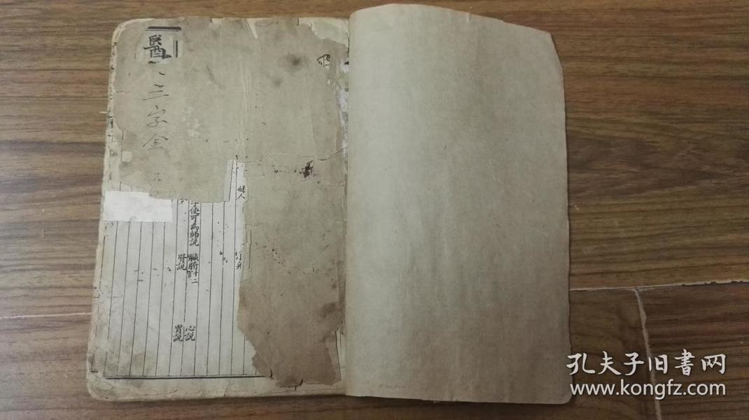 民国  石印      中医 医药类  嘉庆九年自序    《医学三字经》  卷一,二,三,四  一册全!!!
