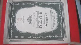 【2292 Г ГЕНДЕЛЬ 1685-1959 АРИЯ 咏叹调、小提琴钢琴 韩德尔 55年俄文原版 大16开5页