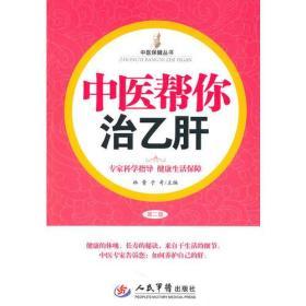 T-中医保健丛书:中医帮你治乙肝