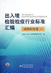 出入境检验检疫行业标准汇编:动物检疫卷(中)