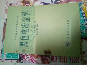 黑色电冶金学 下(苏联高等学校教学用书)(59年一版一印 馆藏)