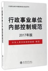 9787542953681行政事业单位内部控制规范(2017年版)