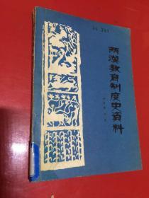 两汉教育制度史资料