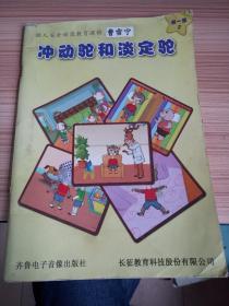 幼儿安全动漫教育课程 冲动驼和淡定驼 第一级2