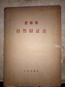 恩格斯 自然辩证法(第一、二、三、四、五分册)大字本一函全5册