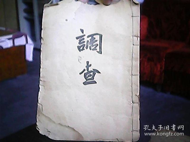 (民国六年)《山西教育报》第二期(内列北京民国时期的学校名称数十所)