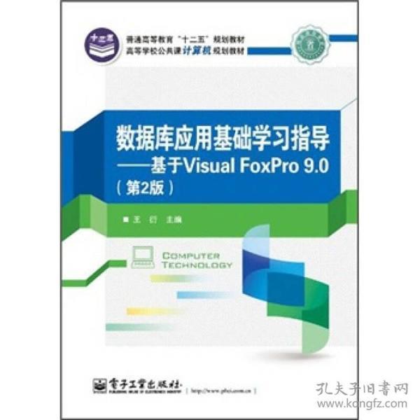 高等学校公共课计算机规划教材·数据库应用基础学习指导:基于Visual FoxPro9.0(第2版)