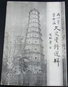 内江市市中区文史资料选辑第43辑