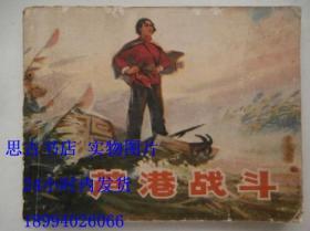 文革连环画:芦港战斗