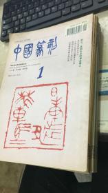 中国篆刻 1-13期(1994年到1997年)13本合售