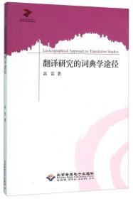翻譯研究的詞典學途徑