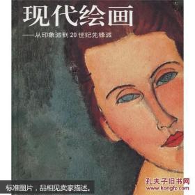 现代绘画:从印象派到20世纪先锋派
