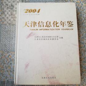 天津信息化年鉴2004(渡金边)