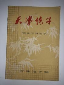 天津包子(原狗不理包子)私藏