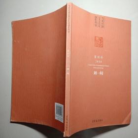 当代中国艺术家年度创作档案 ·篆刻卷:刘一闻(2010) 内页干净