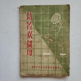 《访苦双认母》1960年左右福州军区政治部宣传部编印 (独幕话剧、山东快书、快板、朗诵剧)稀见