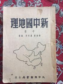 新中国地理  大中国图书局出版  中册 【无后皮,如图】