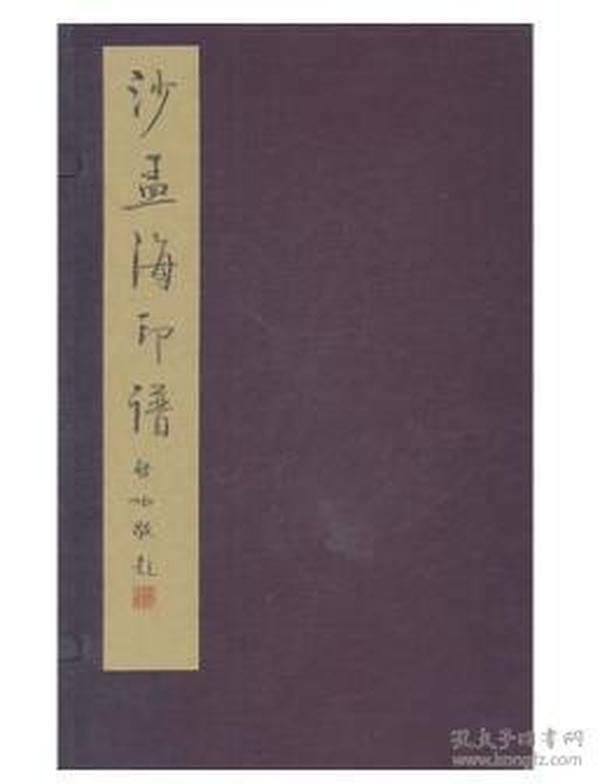 沙孟海印谱(一函一册)   80316F