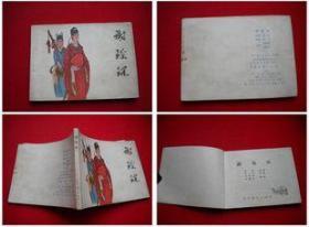 《谢瑶环》宗静草绘,辽美1980.3一版二印36万册,5045号,连环画