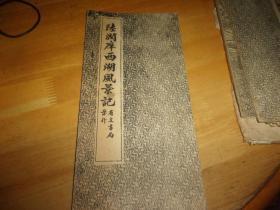 陆润庠西湖风景记--经折本1册全--- 有文书局民国版
