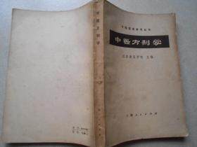 中医临床参考丛书:中医方剂学