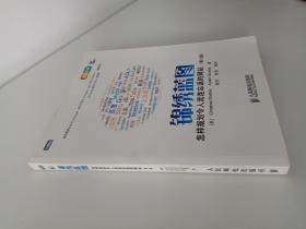 锦绣蓝图:怎样规划令人流连忘返的网站(第2版)