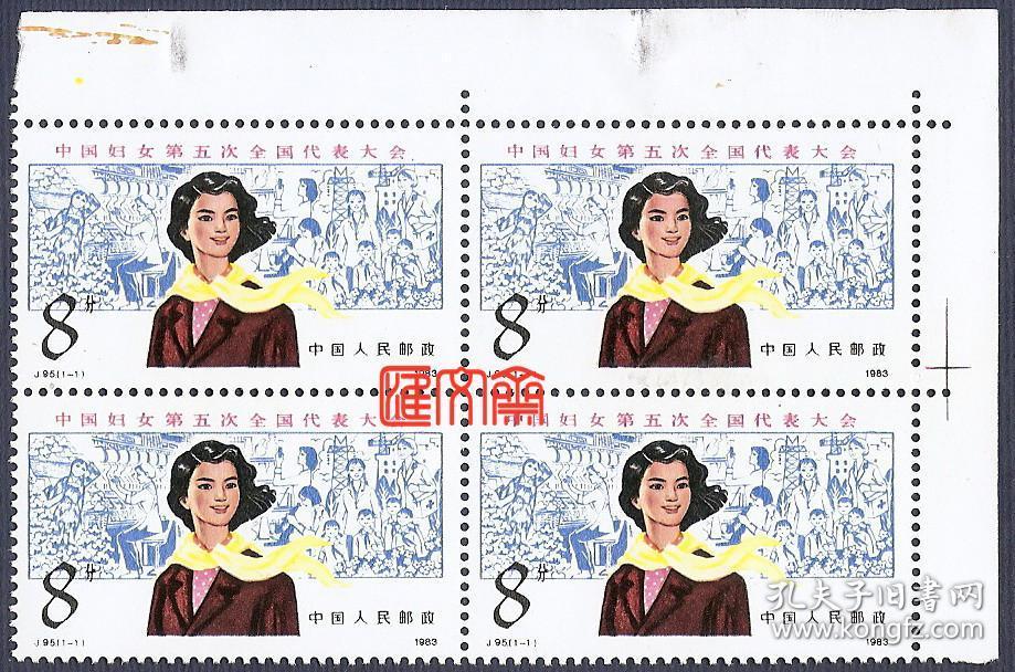 j95中国妇女第五次全国代表大会,80年代妇女,发饰,时装,纱巾,工农业