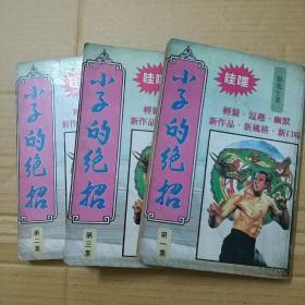 小子的绝招,卧龙生,三册全,繁体武侠小说