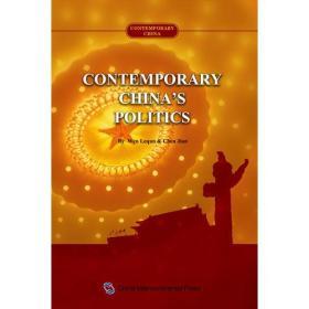 当代中国系列丛书-当代中国政治(英)