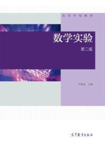 数学实验(第2版)/高等学校教材