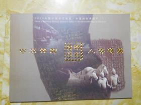 2003年中国版印花税票——【中国的世界遗产(1)