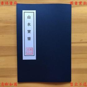 《山水宝鉴》,撰者不详,彩色影印韩国藏抄本(复印本)
