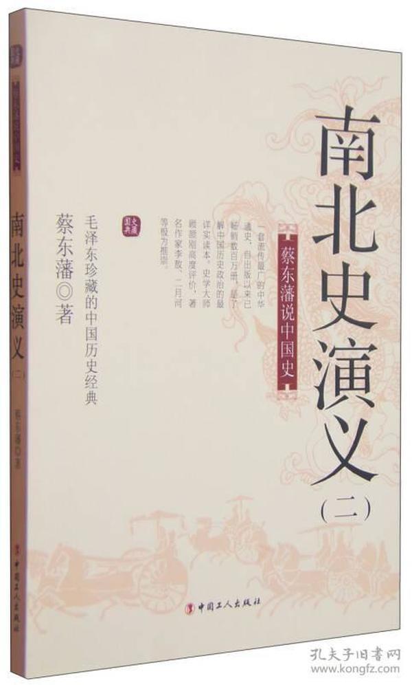 蔡东藩说中国史:南北史演义(二)