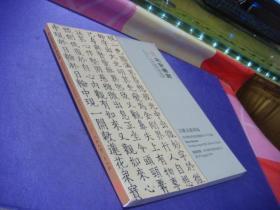 北京德宝夏季拍卖会:2016.8.28,书脊有小伤
