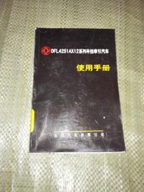 DFL4251AX12系列半挂牵引汽车使用手册