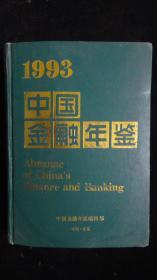 【年鉴】中国金融年鉴 1993年
