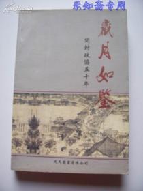 河南文史-岁月如鉴-开封政协五十年(开封文史资料第17辑)