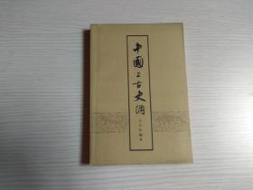 中国上古史纲(1959一版一印)