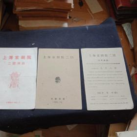 1960年等上海京剧院二团演出  全部伍子胥   盗银壶  三盗令等3份