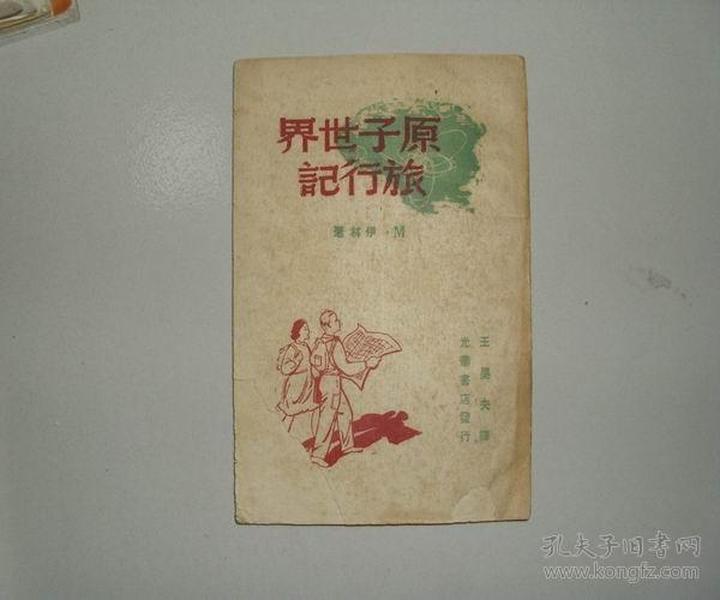 原子世界旅行记 1948年东北版初版