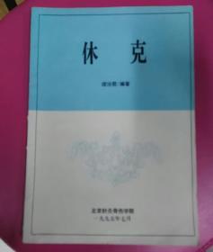 休克[1995年北京针灸骨伤学院,续治君著]