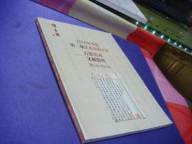 博古斋 2016年季拍第二期艺术品拍卖会:古籍善本 文献资料 2016.10.16
